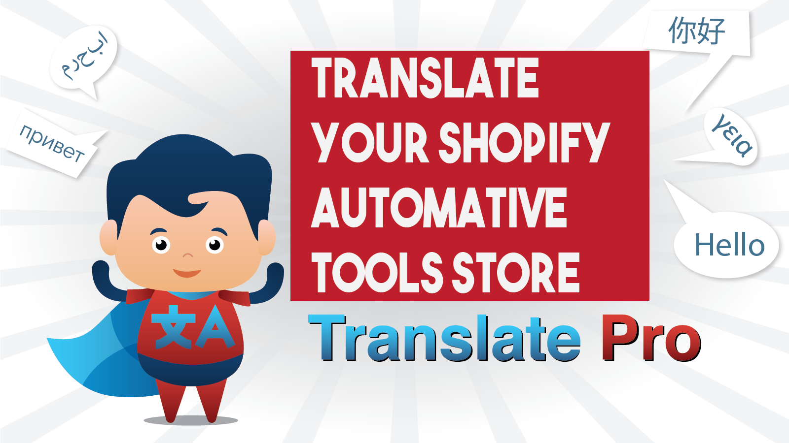 How To Translate Your Shopify Automative Tools Store