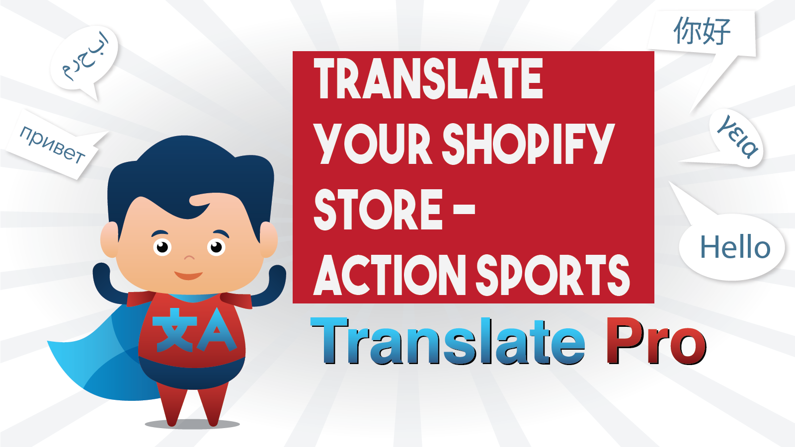 Translate Your Action Sports Shopify Store In Minutes To Over 100 Languages