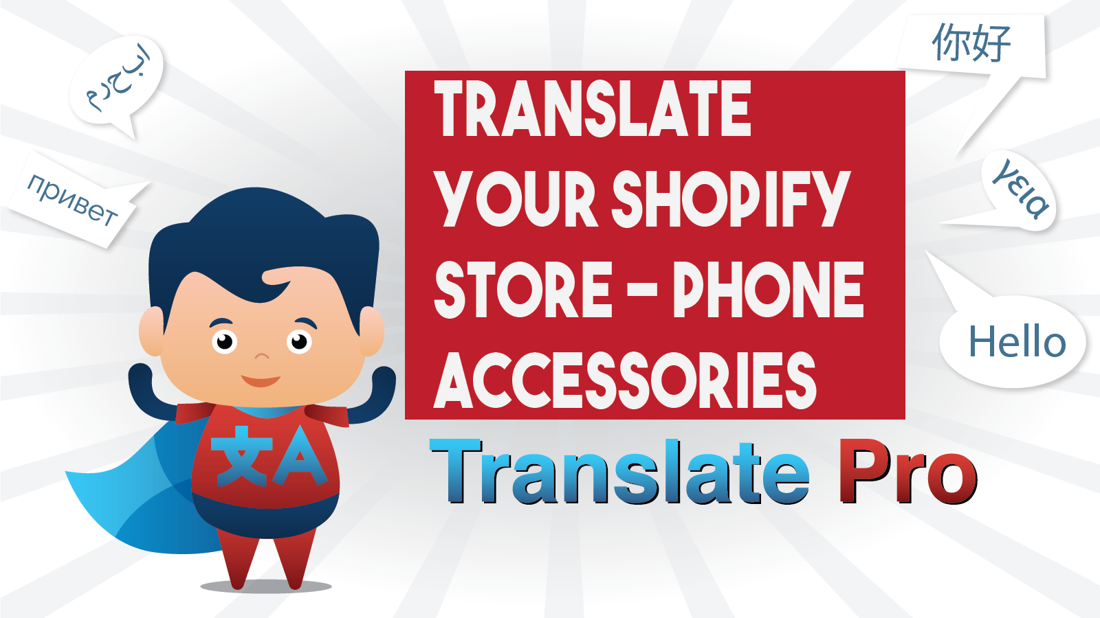 How To Translate Your Shopify Cell Phone Accessories Store