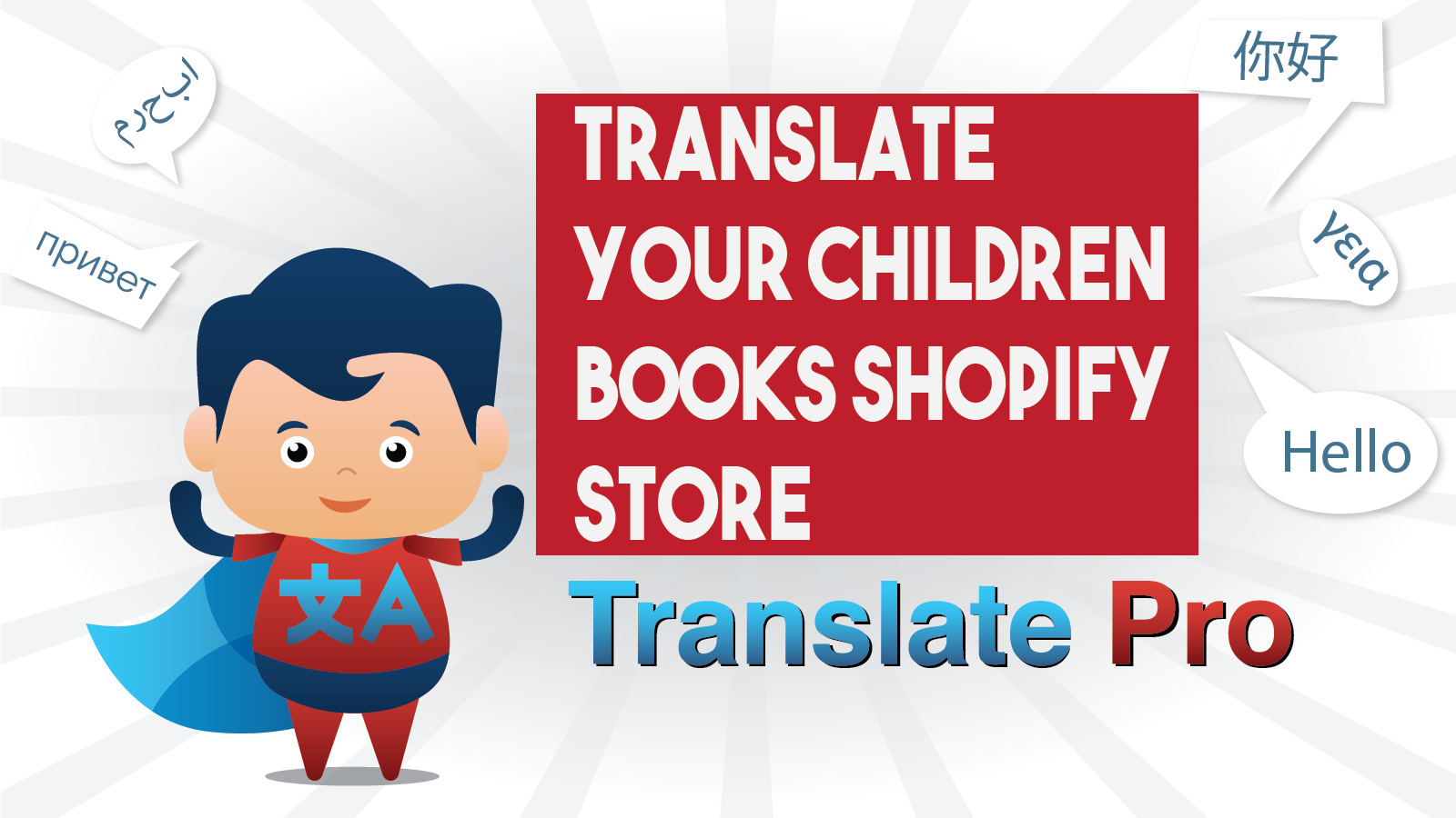 How To Translate Your Shopify Children Books Store