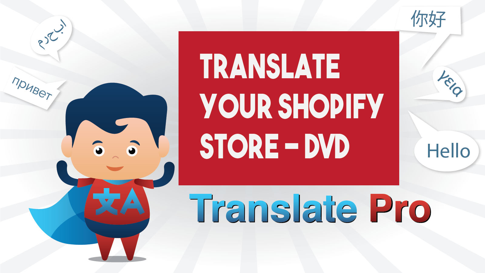 How To Translate Your Shopify Dvd Store