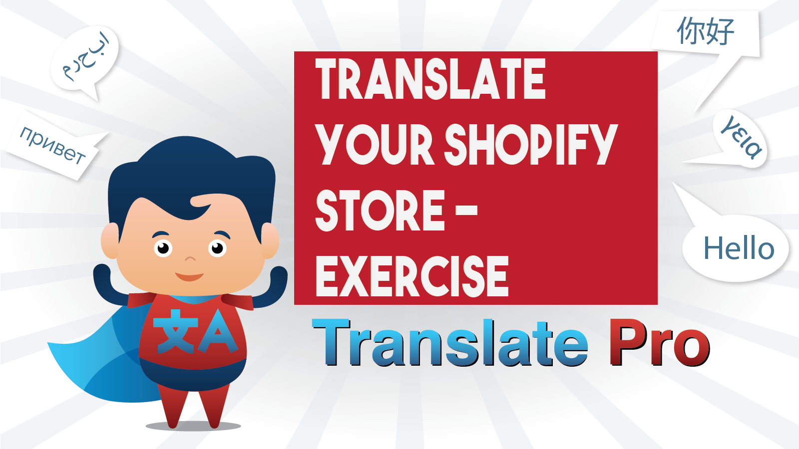 How To Translate Your Shopify Exercise Store