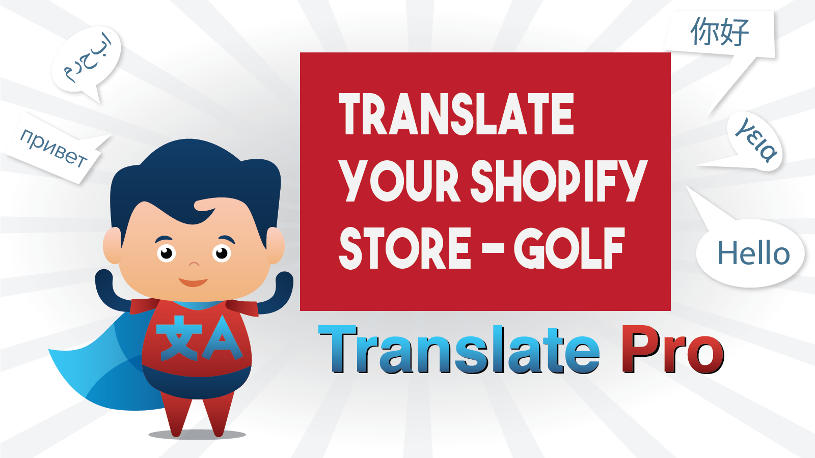 How To Translate Your Shopify Golf Store