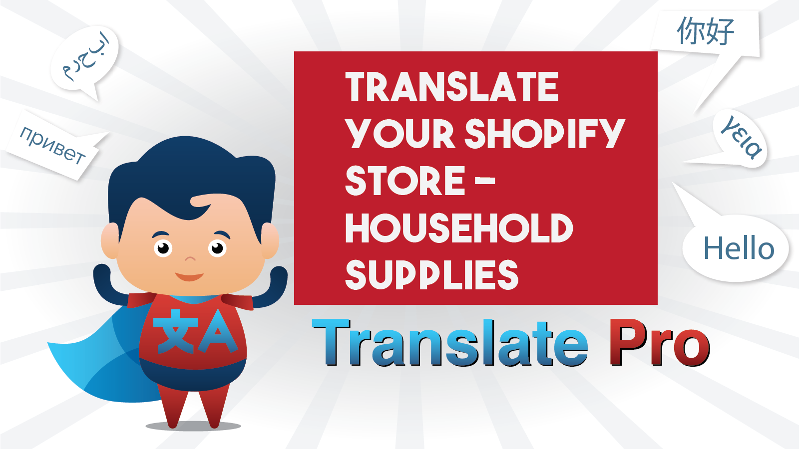 How To Translate Your Shopify Household Supplies Store