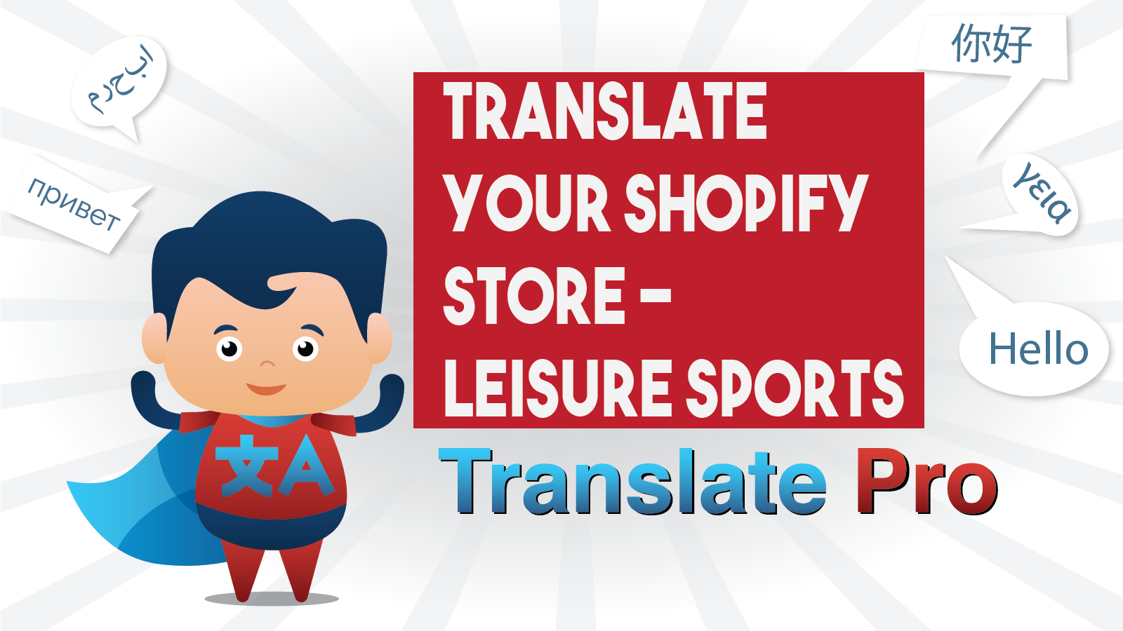 How To Translate Your Shopify Leisure Sports Store