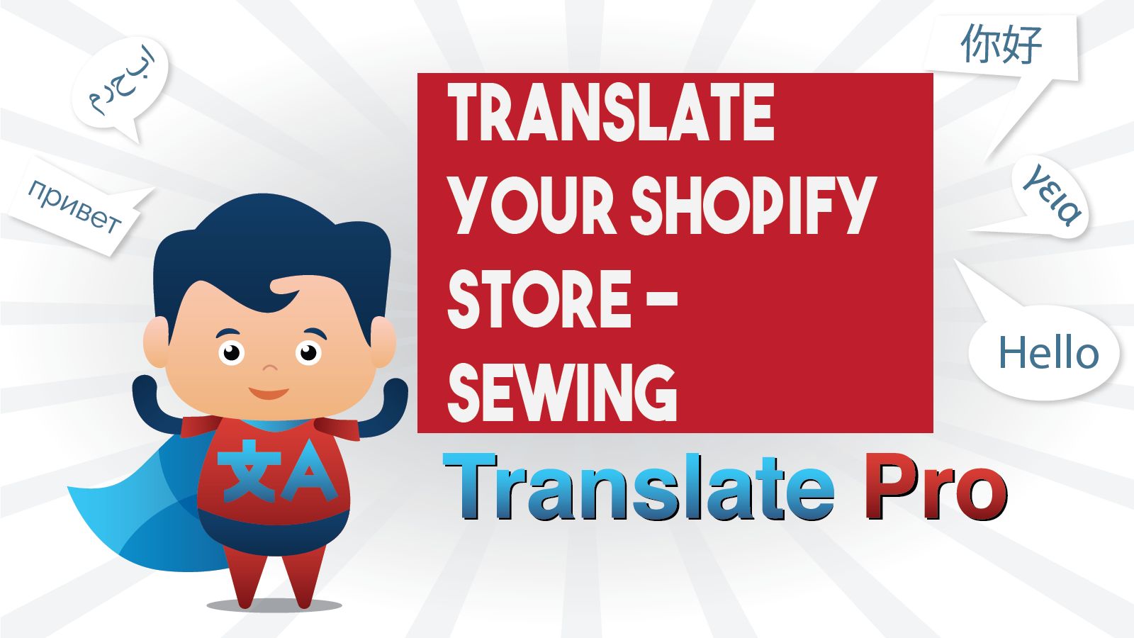 How To Translate Your Shopify Sewing Store
