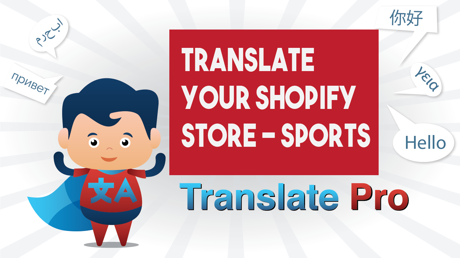 How To Translate Your Shopify Sports Store