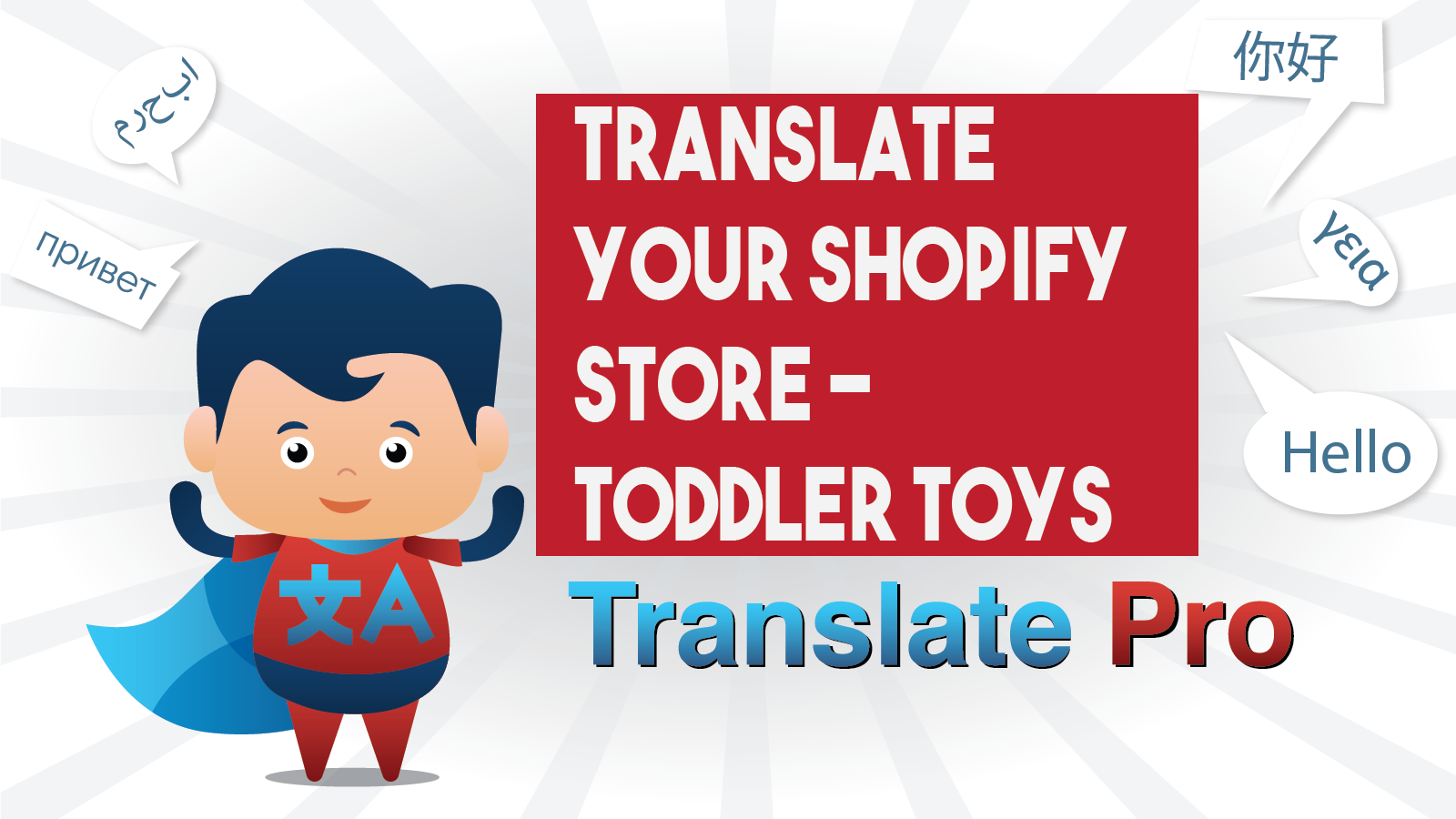 How To Translate Your Shopify Toddler Toys Store