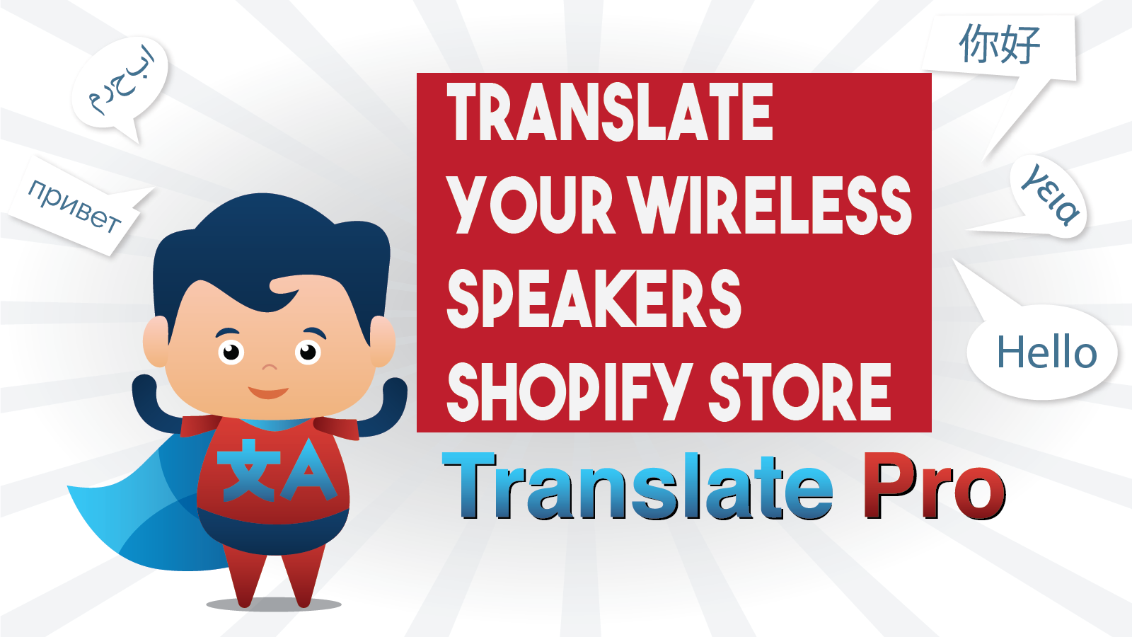 How To Translate Your Shopify Wireless Speakers Store